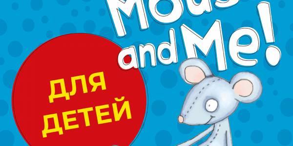 АНГЛИЙСКИЙ МАЛЫШАМ. Mouse and Me - новая программа
