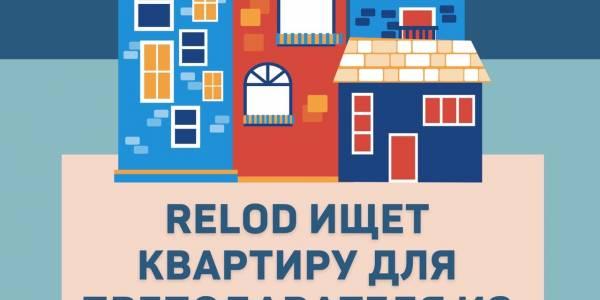 Лингвистически центр Relod ищет съемную квартиру для иностранного преподавателя из Англии